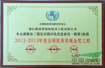 20-12-2013年全国优秀景观金奖工程
