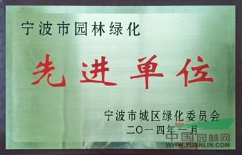 宁波市园林绿化先进单位